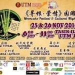 PTUTM Mooncake Festival & Cultural Night 2016